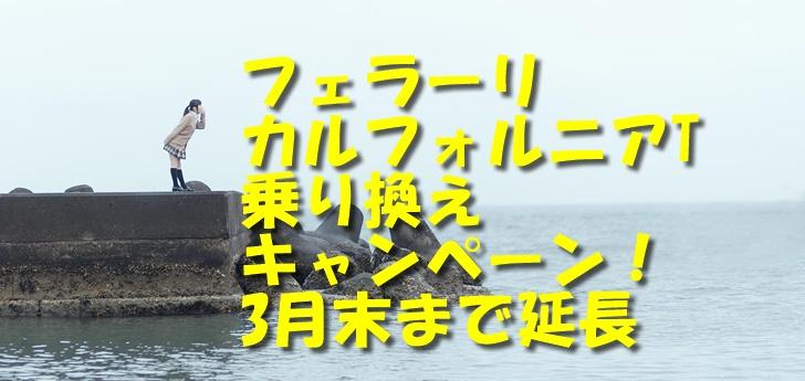 フェラーリ・カルフォルニアT乗り換えキャンペーン!3月末まで延長