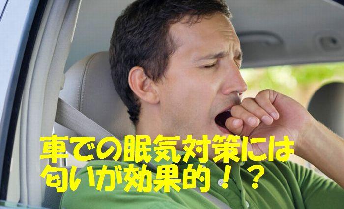 車での眠気対策