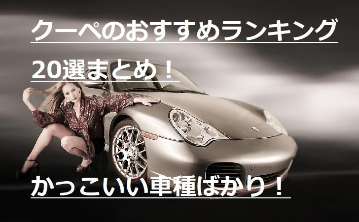 クーペの人気車種