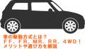 車の駆動方式とは?FF、FR、MR、RR、4WD!メリットや選び方を解説